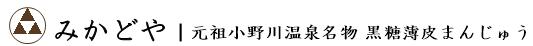 みかどや|元祖小野川温泉名物 黒糖薄皮まんじゅう